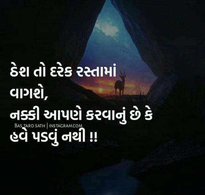 my attitude my life - ' કેશ તો દરેક રસ્તામાં વાગશે , નક્કી આપણે કરવાનું છે કે હવે પડવું નથી ! ! BAS TARO SATH | INSTAGRAM . COM - ShareChat