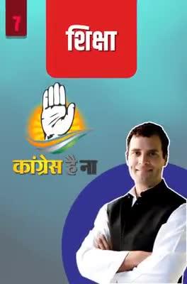 राहुल गांधी - शिक्षा मटकाटी स्कूलों में कक्षा 1से कक्षा 12 तक की शिक्षा मुफ्त और 22 / हैना कांग्रेस है ना - ShareChat