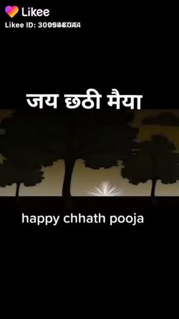 छठ पूजा वीडियो 🌞 - ShareChat