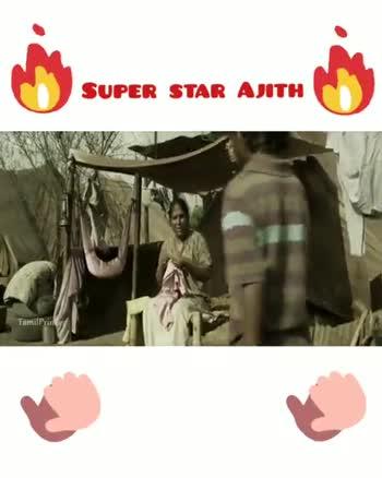 🎥தல அஜித் மாஸ் சீன்ஸ் - Y SUPER STAR ANTHONY SUPER STAR AJITH Tunint . cc SUPER STAR Antu SUPER STAR AJITH TamilPrint . cc - ShareChat