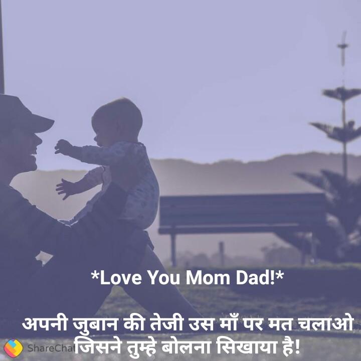 👨👩👦 માતાપિતા દિવસ - * Love You Mom Dad ! * अपनी जुबान की तेजी उस माँ पर मत चलाओ । | sharecha जिसने तुम्हे बोलना सिखाया है ! - ShareChat
