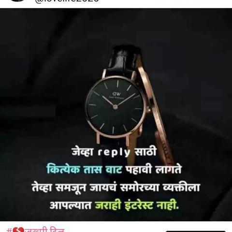 💗प्रेम / मैत्री स्टेट्स - जेव्हा reply साठी कित्येक तास वाट पहावी लागते तेव्हा समजून जायचं समोरच्या व्यक्तीला आपल्यात जराही इंटरेस्ट नाही . दिल - ShareChat