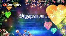 sogam privu - Rejish Sup Video ' என்னான்னு யார் சொல்ல கூடும் Rejish கோழை என்று இருந்தேன் Sup Video - ShareChat