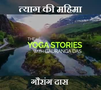 👍प्रेरणादायक- Motivation✌ - त्याग की महिमा Gauranga Das गौरांग दाश त्याग की महिमा गौरांग दास - ShareChat