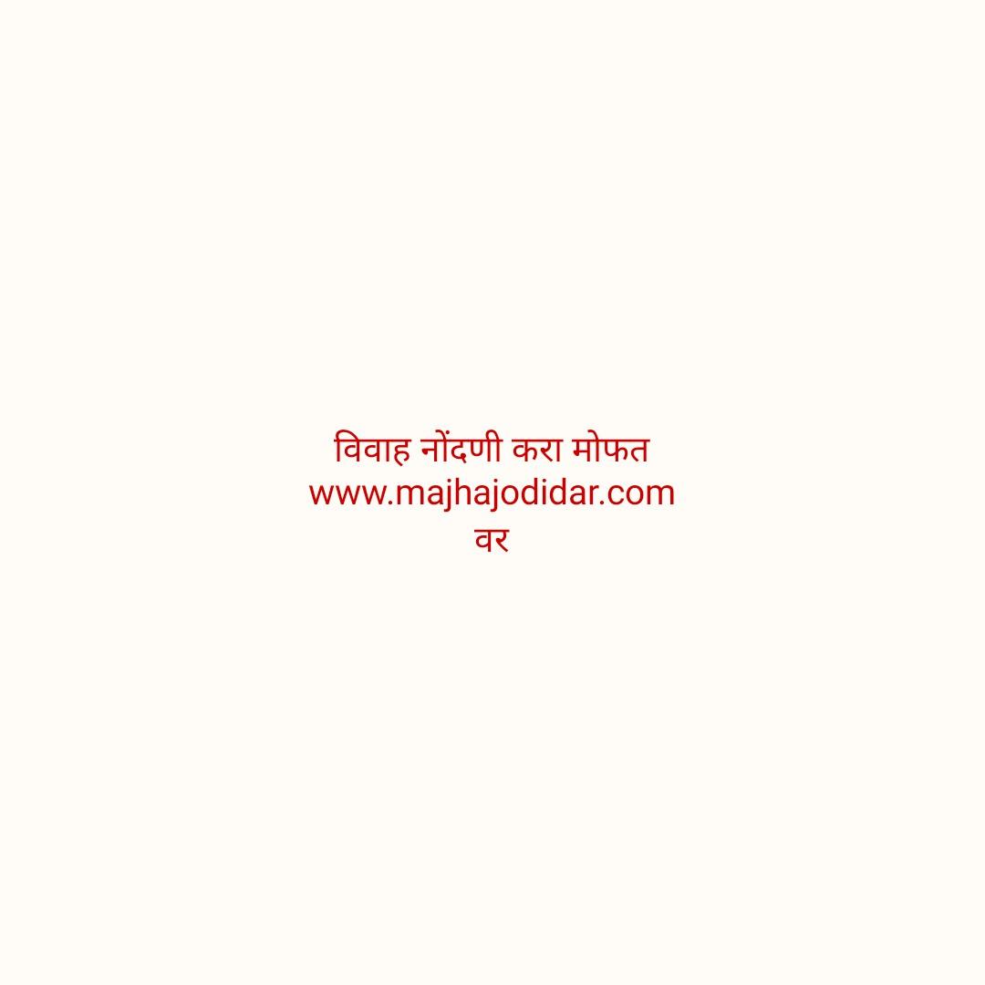 💑जागतिक विवाह दिवस - विवाह नोंदणी करा मोफत www . majhajodidar . com वर - ShareChat