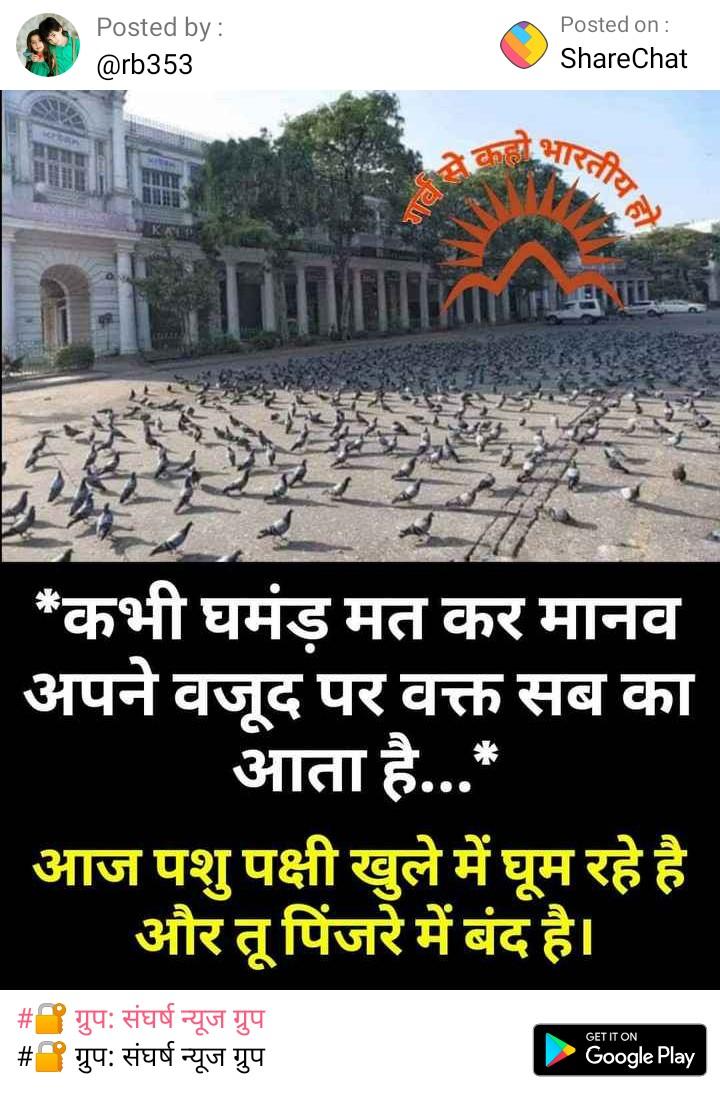 👉 लोगों के लिए सीख👈 - Posted by : @ rb353 Posted on : ShareChat भारतीय परतीय SARE _ * कभी घमंड़ मत कर मानव अपने वजूद पर वक्त सब का आता है . . . * आज पशु पक्षी खुले में घूम रहे है और तू पिंजरे में बंद है । Google Play _ _ # # ग्रुप : संघर्ष न्यूज ग्रुप ग्रुप : संघर्ष न्यूज ग्रुप GET IT ON Google Play - ShareChat