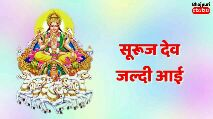 🙏🙏 happy chhat puja 🙏🙏 - Bhojpuri status सूरुज देव जल्दी आई JABLE JAGAL BANI Bhojpuri new WhatsApp statusKhesari Bhojpuri Share Download Sem Bhojpuri Status Sunset Published on Sep 1 . 2018 bhojpuritate App google . com / store - ShareChat