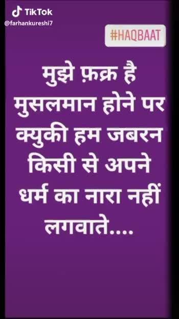28 जून की न्यूज़ - | @ farhankureshi7 भारत में एक न्यी नस्ल पै हुई हैं , हिजड़ों की जो अकेला , निहत्ता , गरीब मजदूर को देखकर , हमल करती है । # तबरेज अंसारी हमें ही क़ल करते हैं और हमें ही दहशतगर्दकहते हैं झुंड में आते हैं हिजड़े और खुद को मर्द कहते हैं । # Miya Bhai @ farhankureshi7 - ShareChat