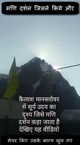 bhakti - मणि दर्शन जिसने किये और कैलाश मानसरोवर में सूर्य उदय का दृश्य जिसे मणि दर्शन कहा जाता है । देखिए यह वीडियो शेयर किए उसके भाग्य खुल गए मणि दर्शन जिसने किये और कैलाश मानसरोवर में सूर्य उदय का दृश्य जिसे मणि दर्शन कहा जाता है । देखिए यह वीडियो शेयर किए उसके भाग्य खुल गए - ShareChat