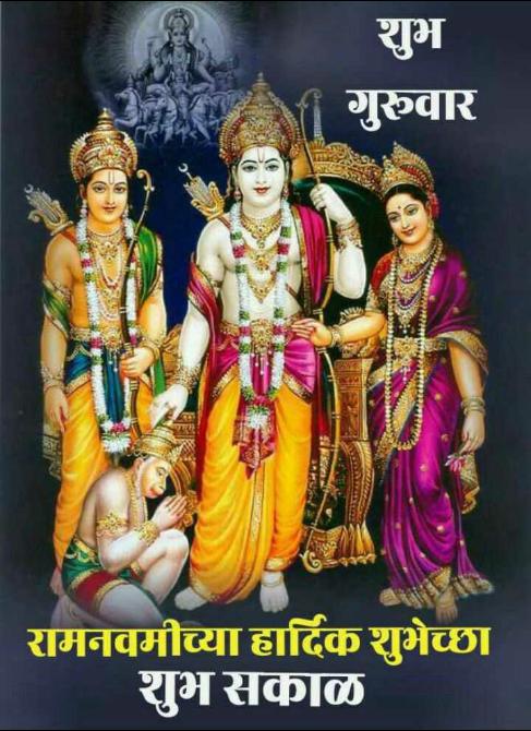 ✨गुरुवार स्पेशल - शुभ गुरुवार रामनवमीच्या हार्दिक शुभेच्छा शुभ सकाळ - ShareChat
