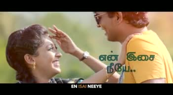 new movie new song - என இசை EN ISAI NEEYE செய்வோம் . . . SEIVOM - ShareChat