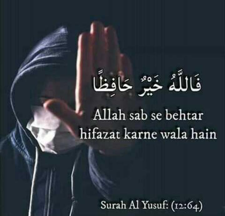 🙏 हदीस - فالله خير حافظ Allah sab se behtar hifazat karne wala hain Surah Al Yusuf : ( 12 : 64 ) - ShareChat