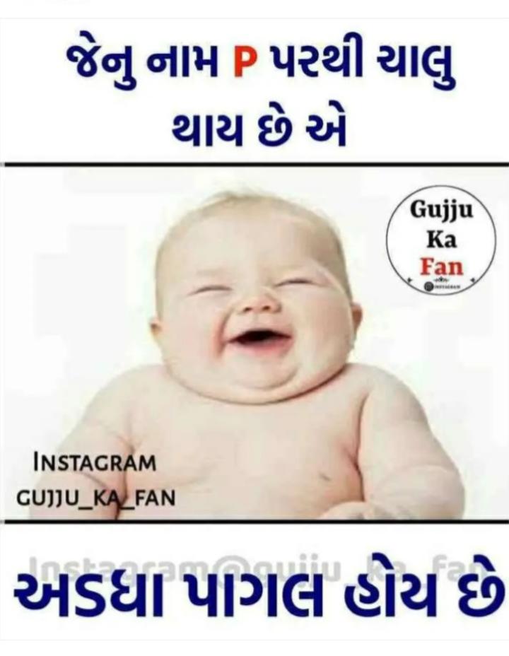 🤓 રમુજી સ્ટેટ્સ - જેનુ નામ પરથી ચાલુ થાય છે એ Gujju Ka Fan INSTAGRAM GUJJU _ KA _ FAN અડધા પાગલ હોય છે - ShareChat