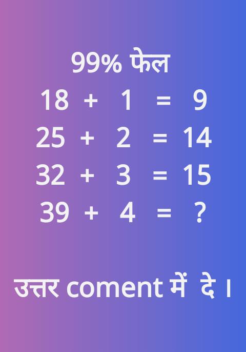 📝जॉब/एग्जाम प्रिपरेशन - 99 % फेल 18 + 1 = 9 25 + 2 = 14 32 + 3 = 15 39 + 4 = ? उत्तर coment में दे । - ShareChat