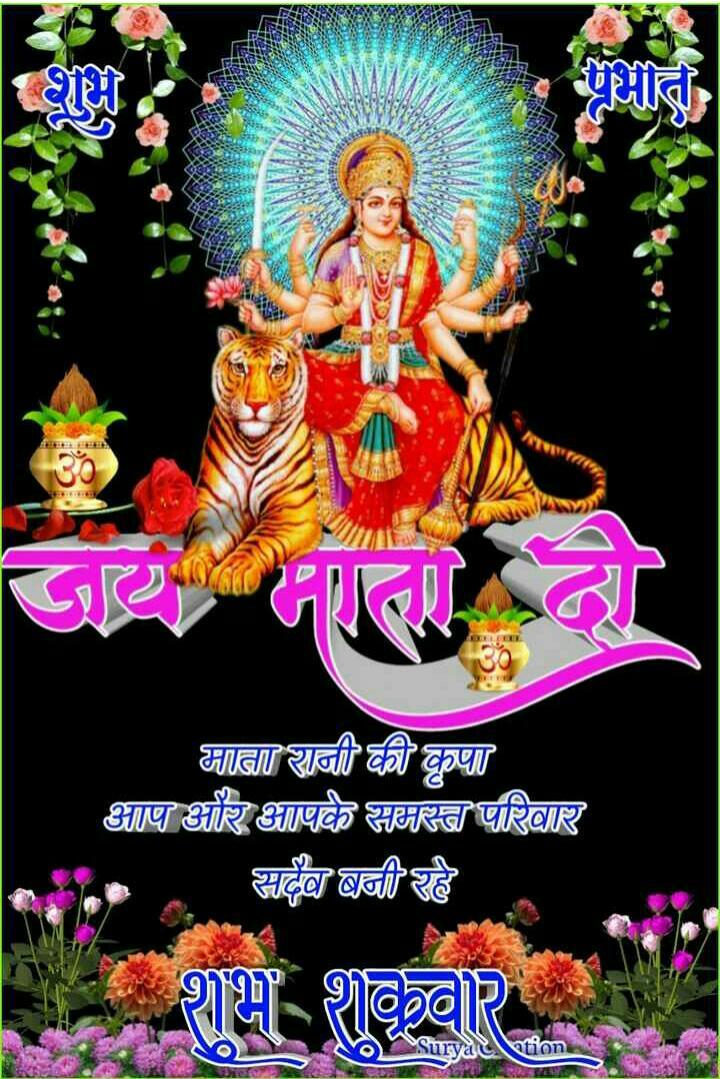 🙏जय माता दी🙏 - - । : - - - - - p - - = - > II ' हणमा दी । II मारिए ' ब्द है Surya tion - - - ShareChat