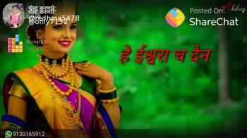 🙏 वटपौर्णिमा - फेस्ट करणारे @ beima478 Posted On : khay ShareChat Posted On : eChat पोरी तुझे ते जीवन सोना आविष्याच होई ( 9130165912 ShareChat Reshma jadhav redhma5478 मैत्री , मस्ती आणि शेअरचॅट ४५ Follow - ShareChat