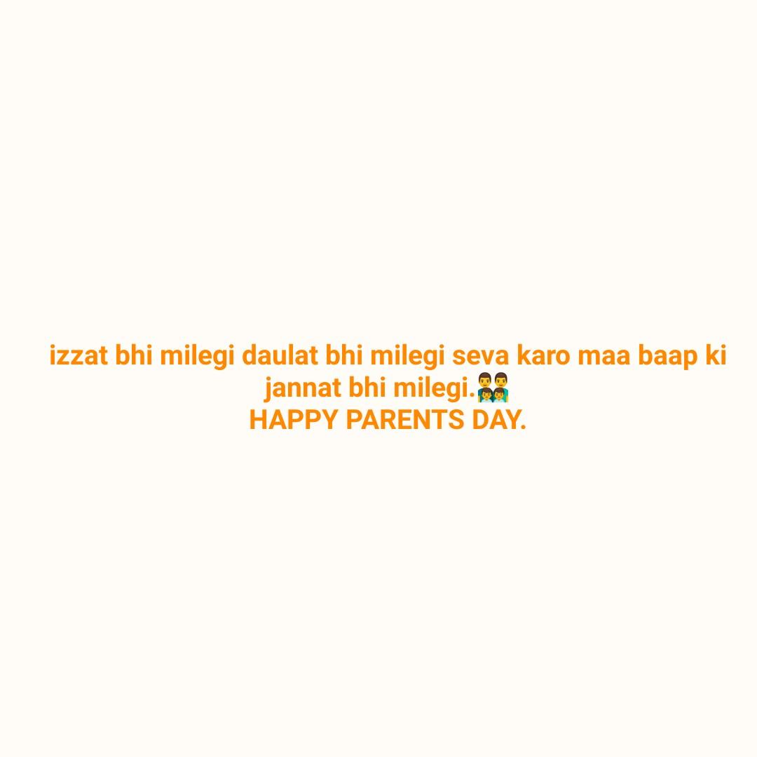 i love my parents - izzat bhi milegi daulat bhi milegi seva karo maa baap ki jannat bhi milegi . HAPPY PARENTS DAY . - ShareChat