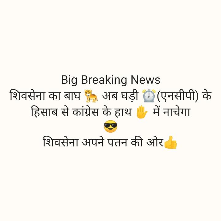 😆 राजनीतिक व्यंग्य 😂 - Big Breaking News शिवसेना का बाघ अब घड़ी ( एनसीपी ) के हिसाब से कांग्रेस के हाथ में नाचेगा शिवसेना अपने पतन की ओर - ShareChat