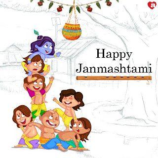 শুভ জন্মাষ্টমী - ARE Happy Janmashtami - ShareChat
