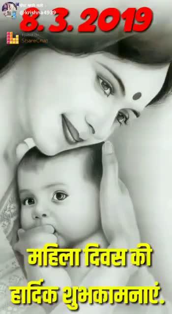 👩हैप्पी महिला दिवस - ८ ने यो : @ krishna4939 । पोस्ट करने वाले : @ krishna 4939 ShareChat HAPPY WOMEN ' S DAYLA - ShareChat