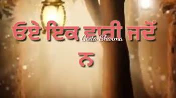 💖 ਦਿਲ ਦੇ ਜਜਬਾਤ - 7 ਹੀਰਿਆ ਦੋ ਗੋਗੀ ਨਾ ਭੋਗੀ । ਹੀਰਿਆਂ ਫੇਰ ਭੋਗੀ ਨਾ ਭੋਗੀ । Geeta Sharma subscribe like - ShareChat