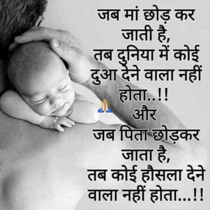 maa baap - जब मां छोड़ कर | जाती है , तब दुनिया में कोई दुआ देने वाला नहीं होता . . ! ! और जब पिता छोड़कर जाता है , तब कोई हौसला देने वाला नहीं होता . . . ! ! - ShareChat
