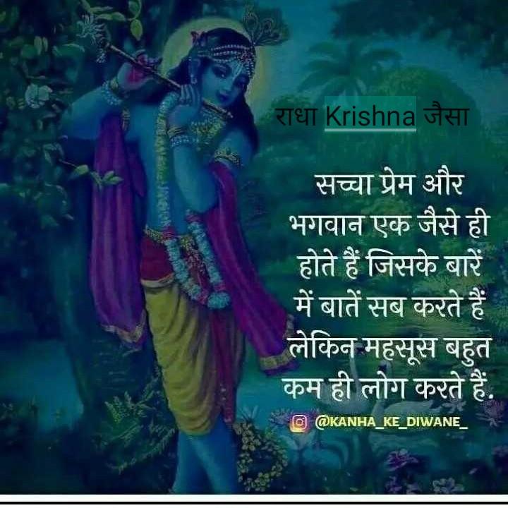 prem - राधा Krishna जैसा सच्चा प्रेम और । भगवान एक जैसे ही होते हैं जिसके बारें में बातें सब करते हैं । लेकिन महसूस बहुत कम ही लोग करते हैं . @ KANHA _ KE _ DIWANE _ - ShareChat