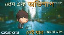 💔 दर्द भरे गाने 🎶 - plade with KINEMASTER   বেদনা সখিরে SUPRIYO SAHA তার হাহাকার - ShareChat