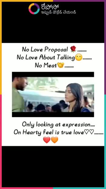 ❤️ లవ్ - రిపోసో ఇప్పుడే డౌన్లోడ్ చేయండి No Love Proposal . . . . . No Love About Talking . . . . . . No Meat . . . . . . . . Only looking at expression . . . . On Hearty feel is true love ♡♡ . . . . ROPOSO India ' s no . 1 video app Download now : Anisha Reddy - @ anishasada - ShareChat