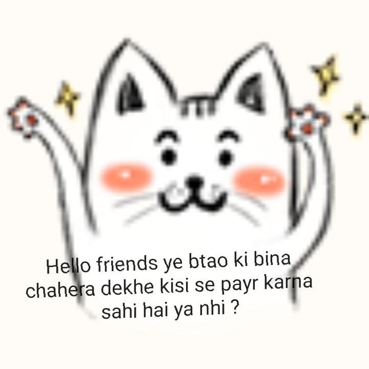🔐 ग्रुप: कुछ सीख - Hello friends ye btao ki bina chahera dekhe kisi se payr karna sahi hai ya nhi ? - ShareChat