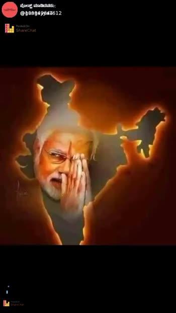 narendra modiji - ಪೋಸ್ಟ್ ಮಾಡಿದವರು : @ 188948841612 osted on ShareChat आऊ नियत सही विकास ಪೋಸ್ಟ್ ಮಾಡಿದವರು : @ @ @ @ $ $ 44612 ShareChat ನಿಮಗಿದು ನೆನಪಿರಲಿ ನಿಮ್ಮ ಕ್ಷೇತ್ರದ BJP ಅಭ್ಯರ್ಥಿ ಗೆದ್ದರೆ ಮಾತ್ರ ಮೋದಿ ಮತ್ತೊಮ್ಮೆ ಪ್ರಧಾನಿಯಾಗಬಲ್ಲರು ! ShareChat - ShareChat