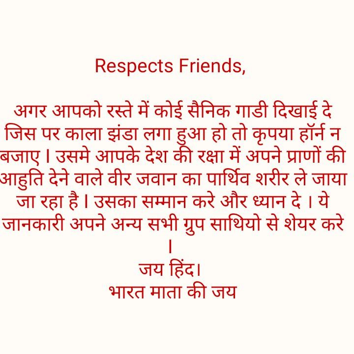 Bharat maata ki jai plz 🙏🙏 - Respects Friends , | अगर आपको रस्ते में कोई सैनिक गाडी दिखाई दे जिस पर काला झंडा लगा हुआ हो तो कृपया हॉर्न न बजाए | उसमे आपके देश की रक्षा में अपने प्राणों की - आहुति देने वाले वीर जवान का पार्थिव शरीर ले जाया | जा रहा है । उसका सम्मान करे और ध्यान दे । ये । जानकारी अपने अन्य सभी ग्रुप साथियो से शेयर करे जय हिंद । भारत माता की जय - ShareChat