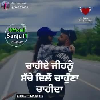 😍  ਲਵ ਸ਼ਵ ਸ਼ਾਇਰੀਆਂ - ਪੋਸਟ ਕਰਨ ਵਾਲੇ : @ 56333459 Official Sanju 11 instagram OFFICIAL SANTU11 ਜਿਹਦਾ ਕੋਈ , O stand ShareChat Different Jatti . . . . . 56333459 Follow - ShareChat