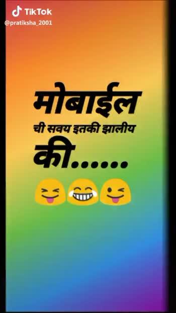 📱जागतिक मोबाईल दिवस - @ pratiksha _ 2001 Service center ला मोबाईल दिला असला . . . சசசசசசசச एखादा कोणीतरी CCI नातेवाईक ICU मध्ये आहे . . . @ pratiksha _ 2001 - ShareChat
