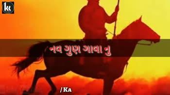 🙏 jay rajputana - - ઘાવી ન હતી જે YouTube / KATHIYAVADI KHAMIR ન્યા નામદૉ નુ કામ નથી , e / KATHIYAVADI KHAMIR - ShareChat