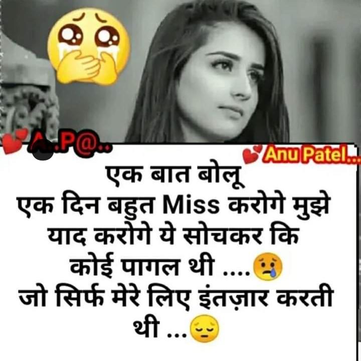 💔 બેવફા પ્રેમી - SAnu Patel . . एक बात बोलू एक दिन बहुत Miss करोगे मुझे याद करोगे ये सोचकर कि कोई पागल थी . . . . 9 जो सिर्फ मेरे लिए इंतज़ार करती थी . . . - ShareChat