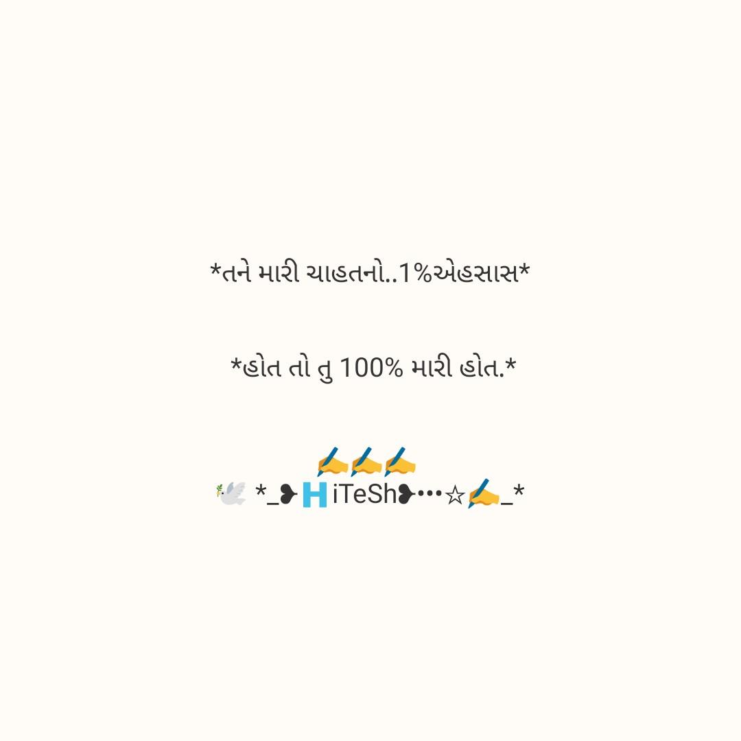 💝 લવ કોટ્સ - * તને મારી ચાહતનો . . 1 % એહસાસ * * હોત તો તુ 100 % મારી હોત . * t * _ iTeSh • _ * - ShareChat