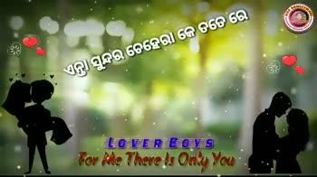 m love - ହୋସ ଉଡି ଯାଉଛେ ତ ସତେ ରେ । ତୁଇ ଯାହାକେ LOTERGEISS For Me There Is Only You ଚିକିନି ଗାଲି ରେ ମୋର ପା ବରନ୍ତି For Me There Is Only You - ShareChat
