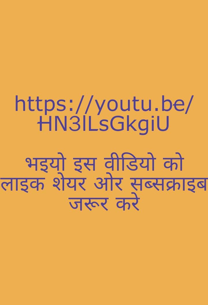 🌷शुभ सोमवार - https : / / youtu . be / HNBILsGkgiU भइयो इस वीडियो को लाइक शेयर और सब्सक्राइब जरूर करे - ShareChat