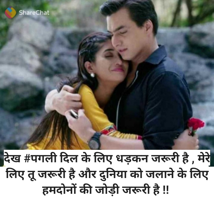 dekh pagli - ShareChat देख # पगली दिल के लिए धड़कन जरूरी है , मेरे लिए तू जरूरी है और दुनिया को जलाने के लिए हमदोनों की जोड़ी जरूरी है ! ! - ShareChat