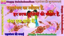 happy raksha bandhan - Haptahabham ] ए । Happy Rakshabandhan Ralia habandham रानाई , - ShareChat