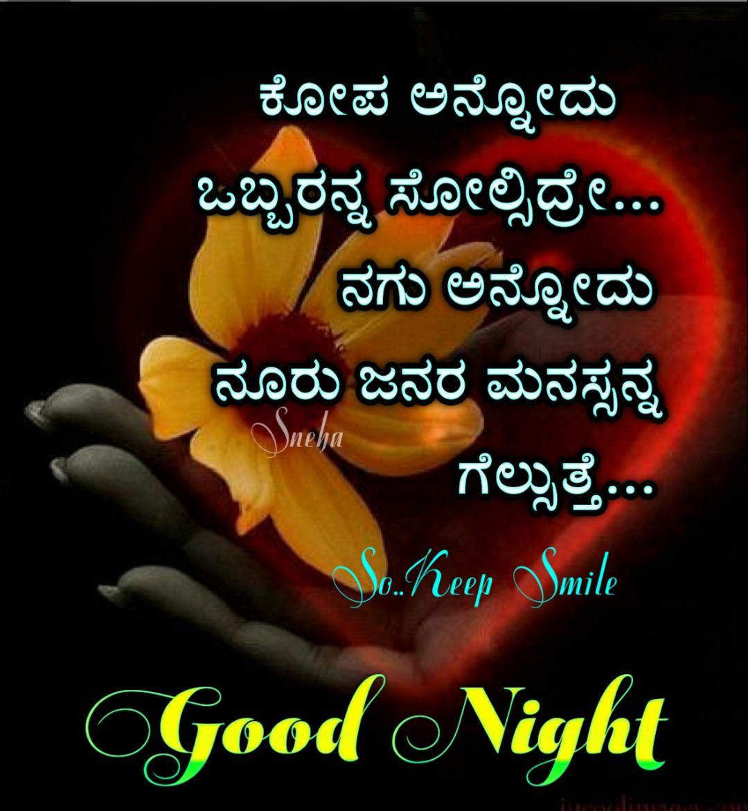 🎁ವಾರ್ಷಿಕೋತ್ಸವ - ಕೋಪ ಅನ್ನೋದು ಒಬ್ಬರನ್ನ ಸೋದ್ರೇ . . . ನಗು ಅನ್ನೋದು ನೂರು ಜನರ ಮನಸ್ಸನ್ನ Sneha ಗೆಲ್ಲುತ್ತೆ . . . So . Keep Smile Good Night - ShareChat