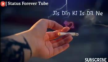 ବିଶ୍ୱ ଧୁମ୍ରପାନ ନିଷେଧ ଦିବସ - Status Forever Tube Mere Pass Nahi SUBSCRIBE Status Forever Tube Par Tu Tode Dil Mera Teri Aukaat Nahi SUBSCRIBE - ShareChat