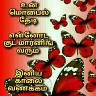 Rajadurai - Author on ShareChat: Funny, Romantic, Videos, Shayaris, Quotes