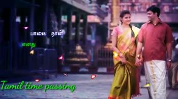 💕 காதல் ஸ்டேட்டஸ் - நாளை நான் வழங்கும் மாலைதான் - ? முழங்கும் . ஊர்தான் அறிய . . . - Tamil time passing Subscribe Tamil time passing Tamil time passing - ShareChat