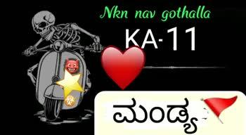 I Love My Mandya - Nkn nav gothalla KA - 11 ಮಂಡ್ಯ Nkn nav gothalla DKA : 11 ಮಂಡ್ಯ - ShareChat
