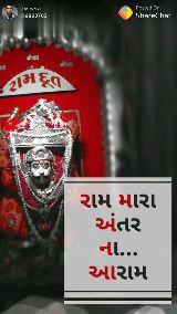 💐 શુભ શનિવાર - પોસ્ટ કરનાર : @ 88637 03 Posted On : ShareChat આરામ . . . પોસ્ટ કરનાર : @ 88637 03 Posted On : ShareChat રામ મારા અંતર ના . . . આરામ - ShareChat