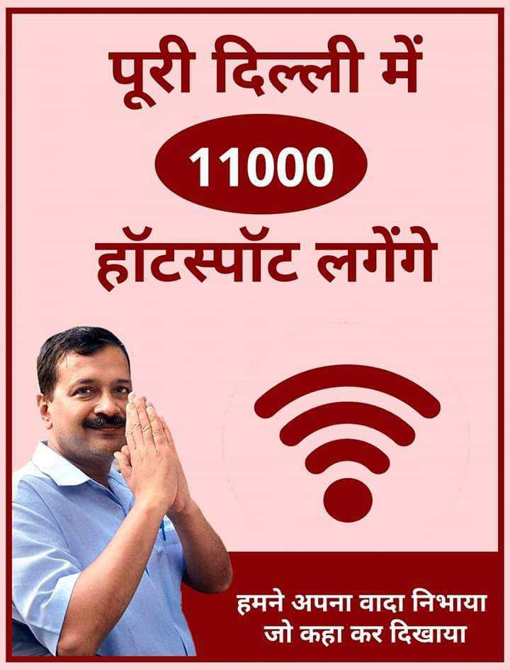 AAP - आम आदमी पार्टी - पूरी दिल्ली में 11000 हॉटस्पॉट लगेंगे हमने अपना वादा निभाया जो कहा कर दिखाया - ShareChat