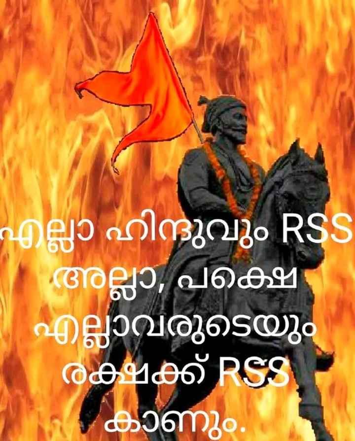 🔶 ABVP - എല്ലാ ഹിന്ദുവും RSS അല്ലാ , പക്ഷെ എല്ലാവരുടെയും രക്ഷക്ക് RSS കാണും . പ - ShareChat