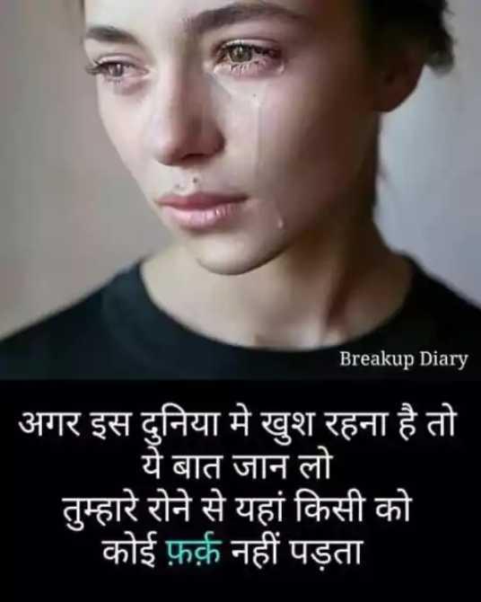 💔💔ADHURA ISHQ 💔 💔 - Breakup Diary अगर इस दुनिया मे खुश रहना है तो ये बात जान लो तुम्हारे रोने से यहां किसी को कोई फ़र्क नहीं पड़ता - ShareChat